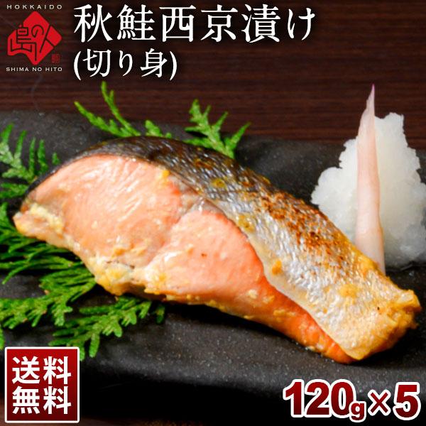 \解体セール/北海道産 秋鮭切り身(西京漬け)120g 5枚 特製味噌で際立つ、天然秋鮭の旨み