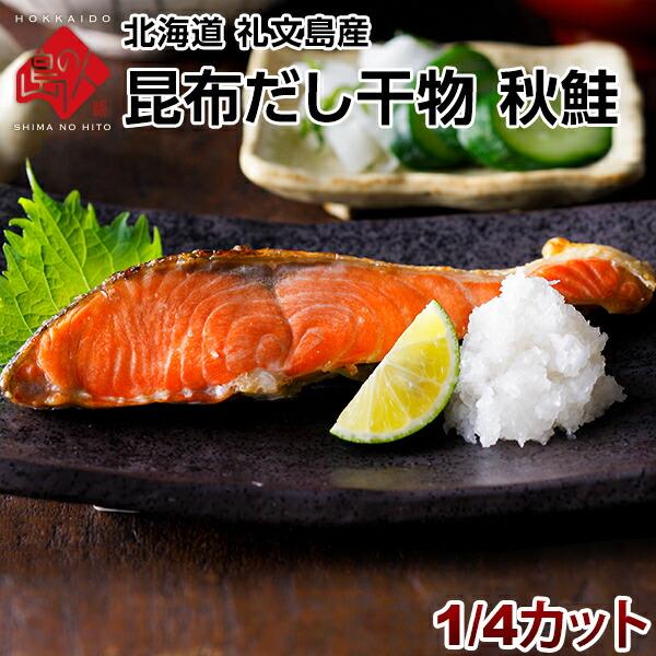 礼文島産 秋鮭 昆布干し干物 1/4カット