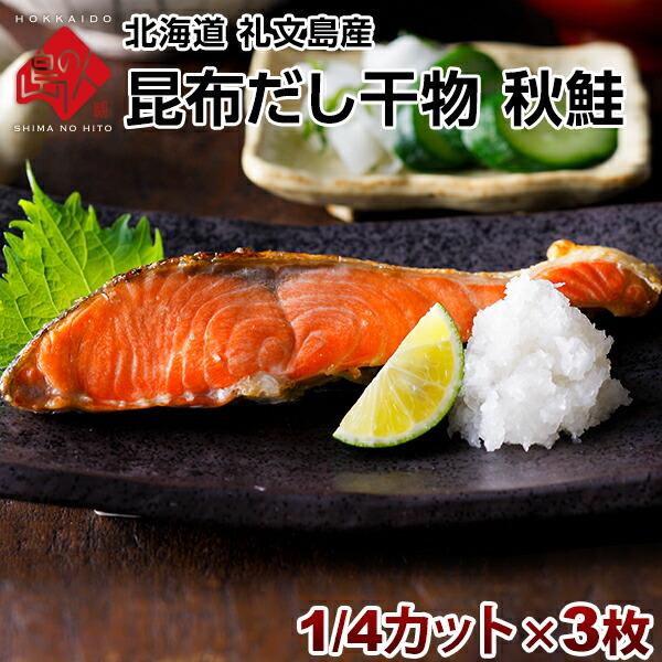 礼文島産 秋鮭 昆布干し干物 1/4カット 3枚セット