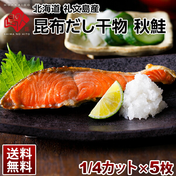 礼文島産 秋鮭 昆布干し干物 1/4カット 5枚セット
