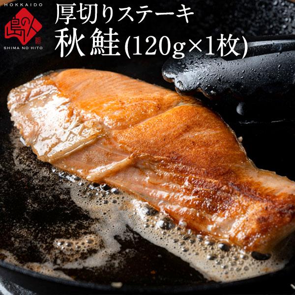 \解体セール/北海道産 秋鮭の厚切りステーキ 120g 1枚 切り身