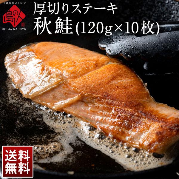 \解体セール/北海道産 秋鮭の厚切りステーキ 120g 10枚 切り身