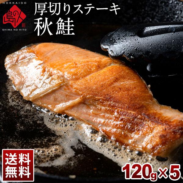 \解体セール/北海道産 秋鮭の厚切りステーキ 120g 5枚 切り身