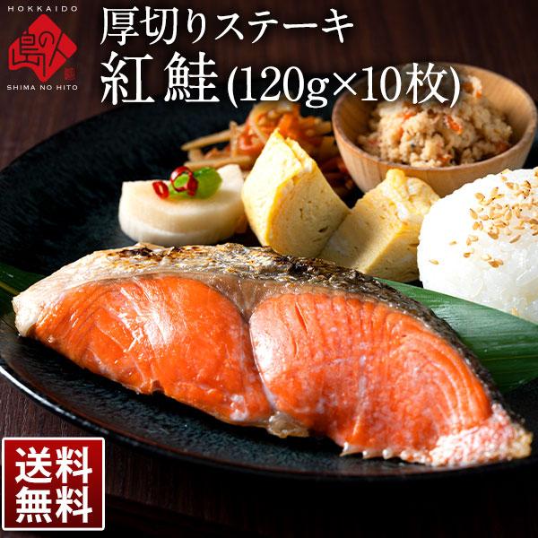 \解体セール/紅鮭の厚切りステーキ 120g×10枚 切り身