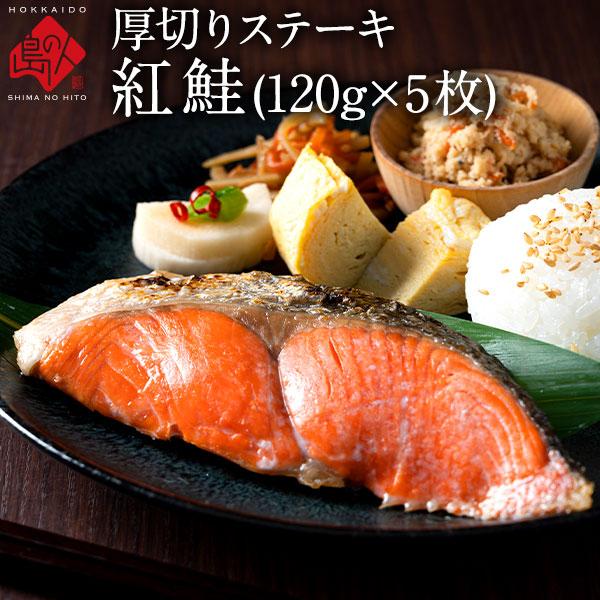 \解体セール/紅鮭の厚切りステーキ 120g×5枚 切り身