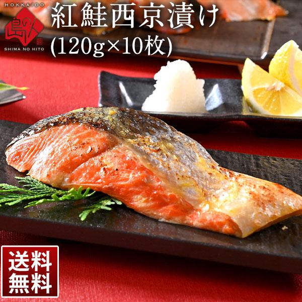 \解体セール/紅鮭の厚切り西京漬け 120g 10枚 切り身
