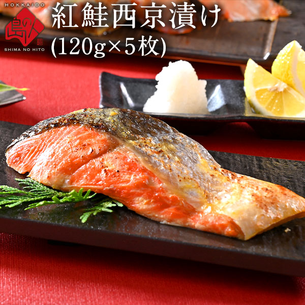 \解体セール/紅鮭の厚切り西京漬け 120g 5枚 切り身