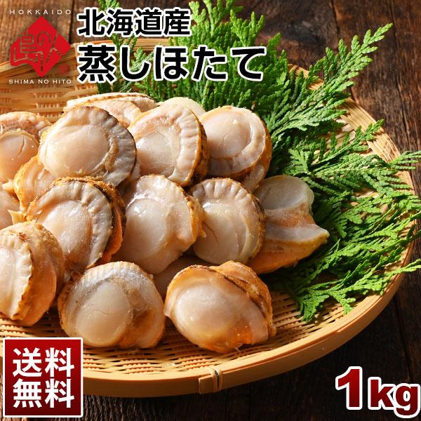 北海道産蒸しホタテ 1kg (35~38玉前後入り) 【送料無料】