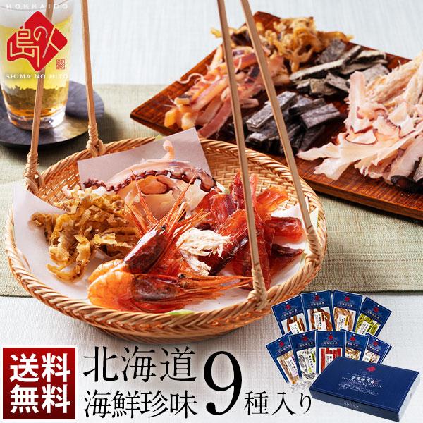 北海道の高級珍味【お酒好きの方にオススメ】珍味 おつまみ 北海道 極上海鮮珍味9種セット【送料無料】