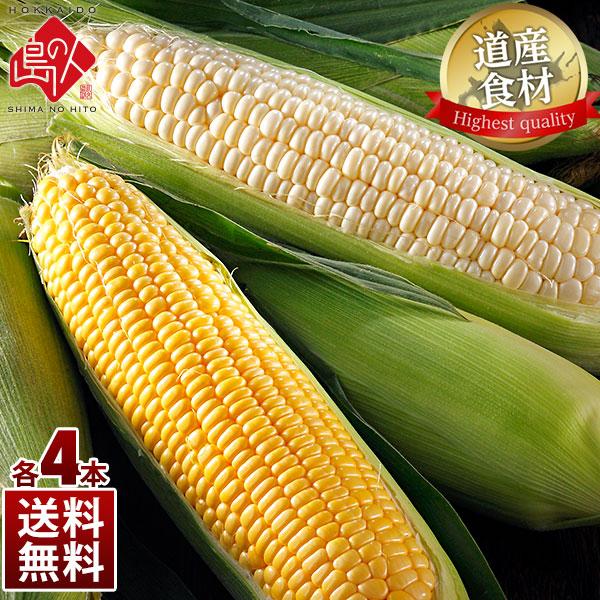 北海道産 とうもろこし ゴールドラッシュとピュアホワイト(L~2L) 各4本 食べ比べセット【送料無料】