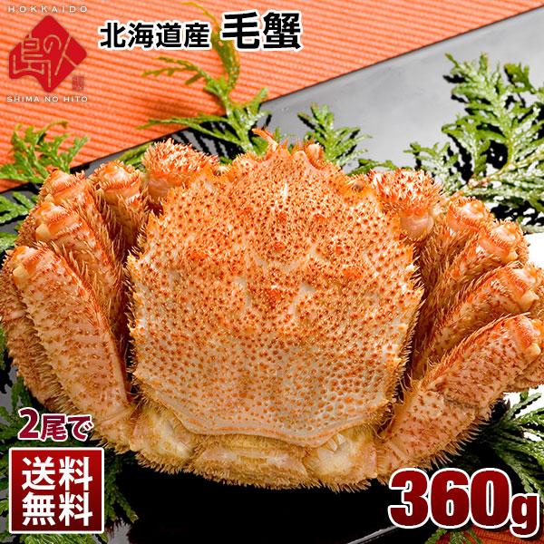 北海道産 毛蟹 360g【2尾で送料無料】