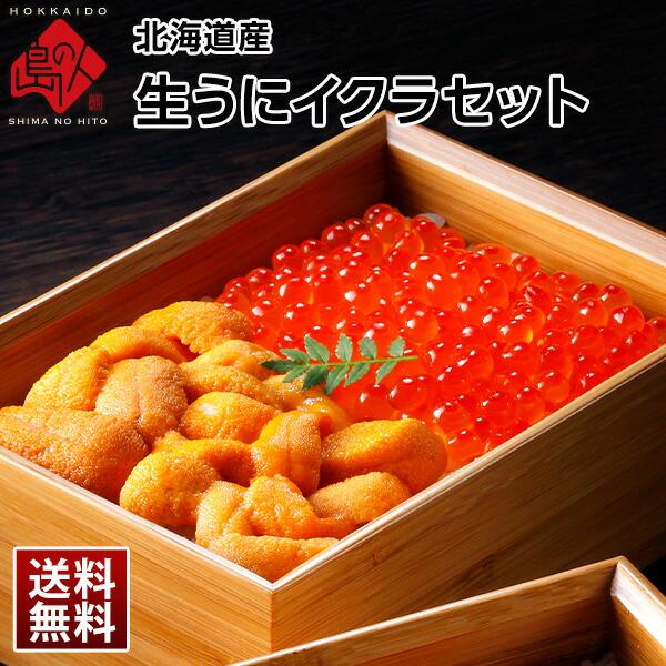 【北海道産】 無添加 生エゾバフンウニ 90g+昆布だしイクラ 60g【送料無料】