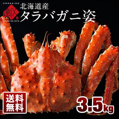 北海道産 超特大タラバガニ(姿) 約3.5kg前後