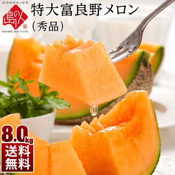 【送料無料】北海道産富良野メロン 秀品 8.0kg (4玉)