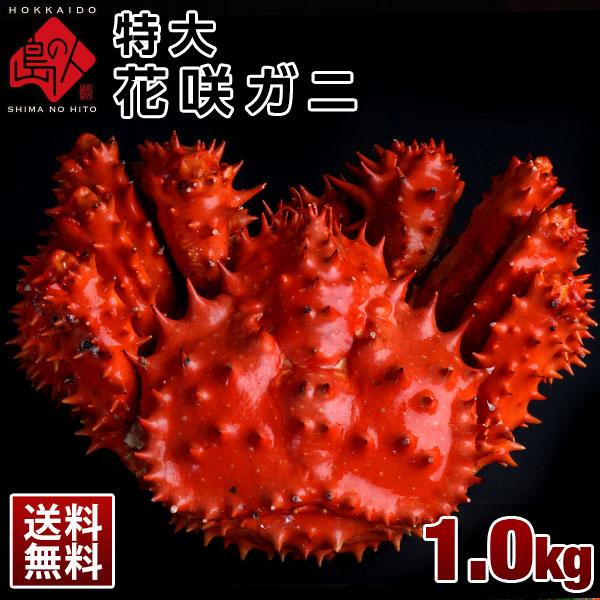 特大花咲ガニ 姿 1.0kg(ボイル済み)