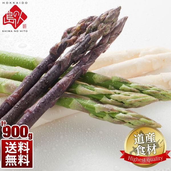 アスパラガス 3色食べ比べセット(ホワイト・パープル・グリーンの3種)   計900g 北海道産 ハウスもの【送料無料】