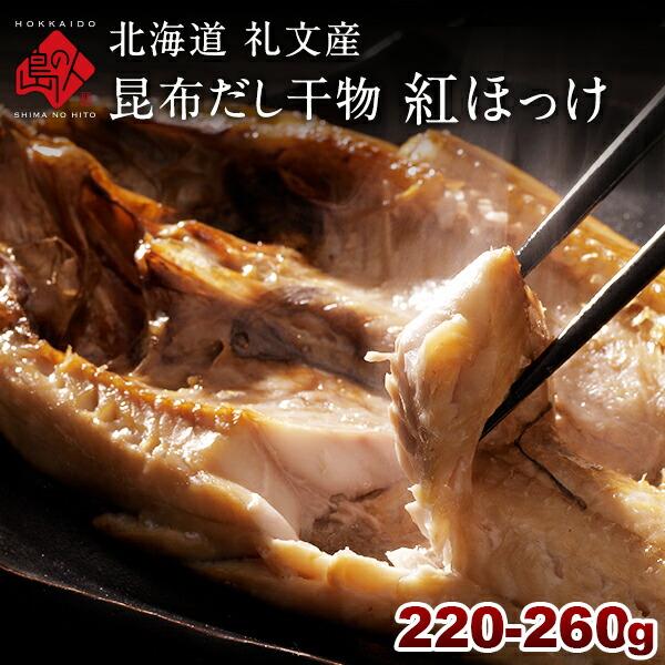 北海道 礼文島産 紅法華(べにほっけ) ほっけ開き 220-260g  ふっくら柔らか昆布干物【送料無料】
