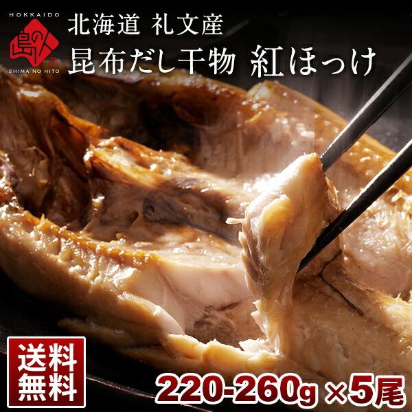 北海道 礼文島産 紅法華(べにほっけ) ほっけ開き 220-260g 5尾セット 【送料無料】ふっくら柔らか昆布干物