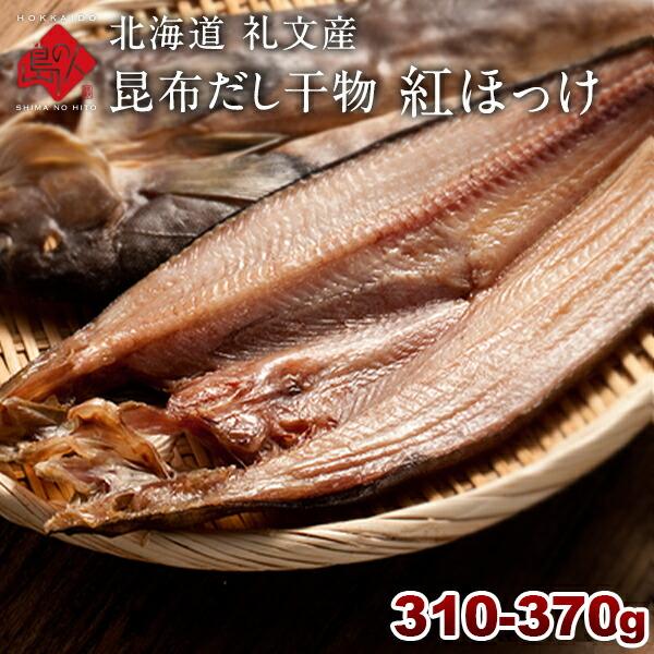 北海道 礼文島産 紅法華(べにほっけ) ほっけ開き 310-370g 【大サイズ】