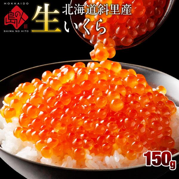 【9月25~26日お届け】未冷凍 獲れたて生いくら 醤油漬け 150g(北海道 斜里産)