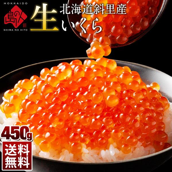 【未冷凍の旬いくら】 未冷凍 北海道 斜里産 生いくら 醤油漬け 450g (150g×3) 【送料無料】