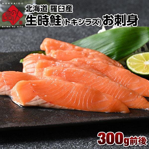 北海道 羅臼産 生時鮭(トキシラズ) お刺身 300g前後【送料無料】