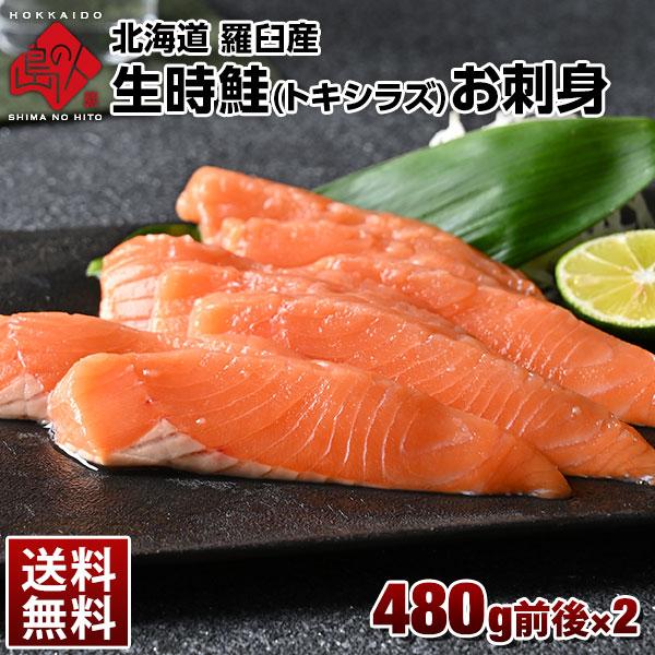 北海道 羅臼産 生時鮭(トキシラズ) お刺身 480g前後×2【送料無料】