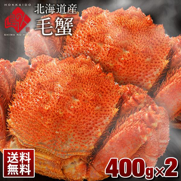 北海道産 毛蟹 400g×2尾【送料無料】