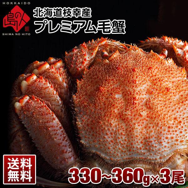 北海道 枝幸産 プレミアム毛蟹 330g前後×3尾【送料無料】
