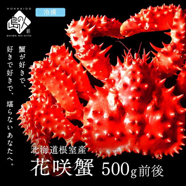 花咲ガニ 姿 500g(ボイル済み)