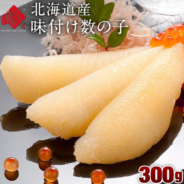北海道産 味付け数の子 特大5~8本 白醤油漬 300g前後