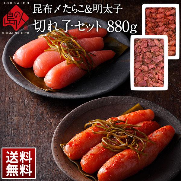 昆布〆たらこ・明太子切れ子880gセット【送料無料】