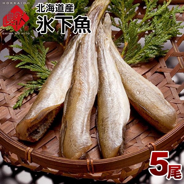 氷下魚(こまい)5尾