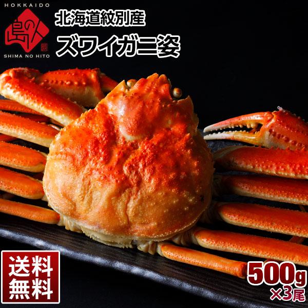 本ズワイガニ(姿)500g×3尾