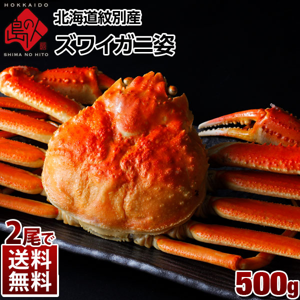 本ズワイガニ(姿)500g