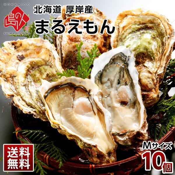 北海道 厚岸産 生牡蠣(まるえもん) 殻付き 10個(Mサイズ)【送料無料】