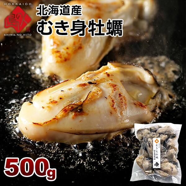 北海道 知内産 ジャンボむき身牡蠣 500g【送料無料】