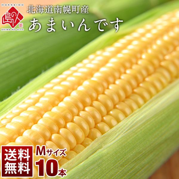 北海道産 とうもろこし あまいんです Mサイズ(360g前後) 10本(3.6kg前後) とにかく甘い!【送料無料】【産地直送】