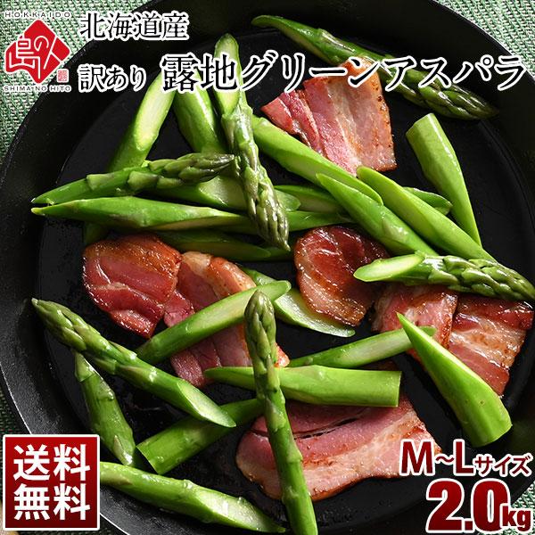 【今季終了】北海道産 訳あり露地グリーンアスパラ(M~L混) 2kg(1.0kg×2)