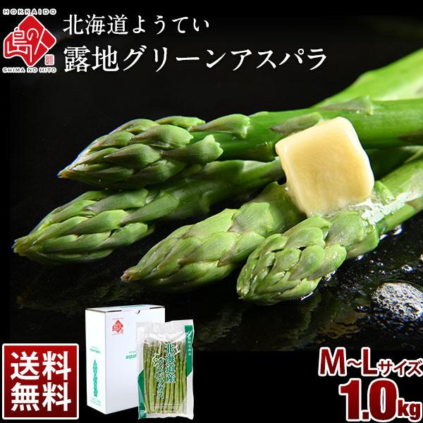 【今季終了】ようてい 露地グリーンアスパラ(M-Lサイズ) 1kg(500g×2)