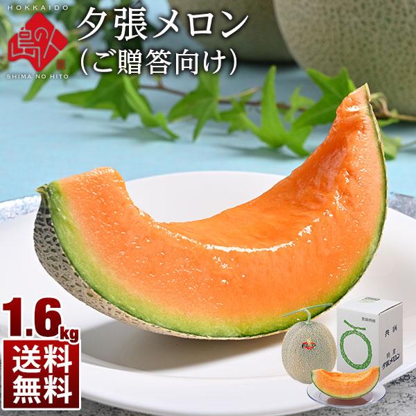 北海道 夕張メロン 1.6kg(1玉)  共撰 優品【送料無料】
