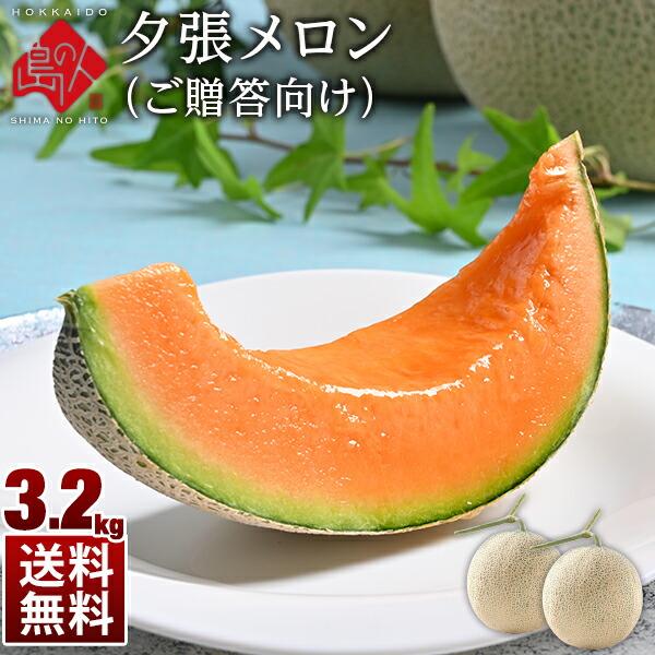 北海道 夕張メロン 3.2kg(1.6kg×2玉)  共撰 優品【送料無料】