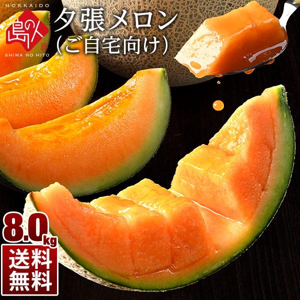 北海道 夕張メロン 大玉メロン 合計8.0kg(5〜6玉) 送料無料 訳あり お徳用 産地直送