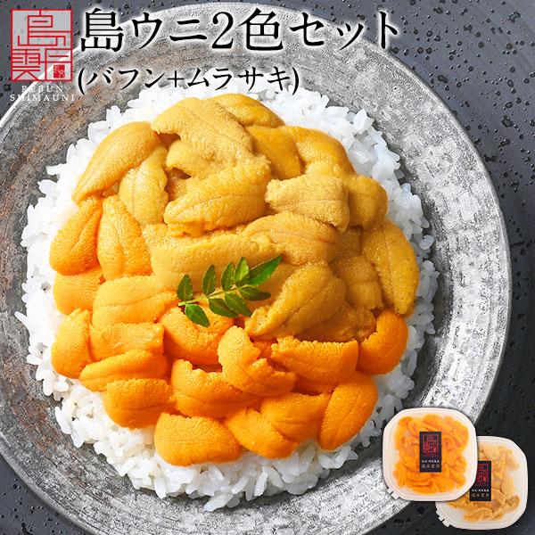 礼文・利尻島産 島うに2色食べ比べセット 180g キタムラサキウニ・エゾバフンウニ各90g