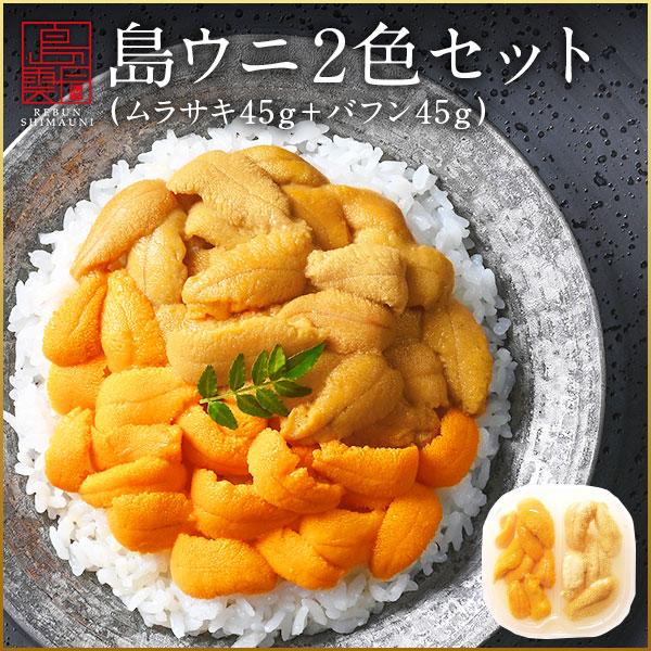 礼文・利尻島産 島うに2色食べ比べセット 90g キタムラサキウニ・エゾバフンウニ各45g