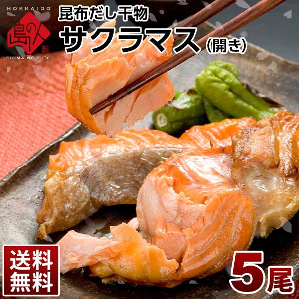 北海道産 天然サクラマス 昆布出し干物 開き 5尾【送料無料】