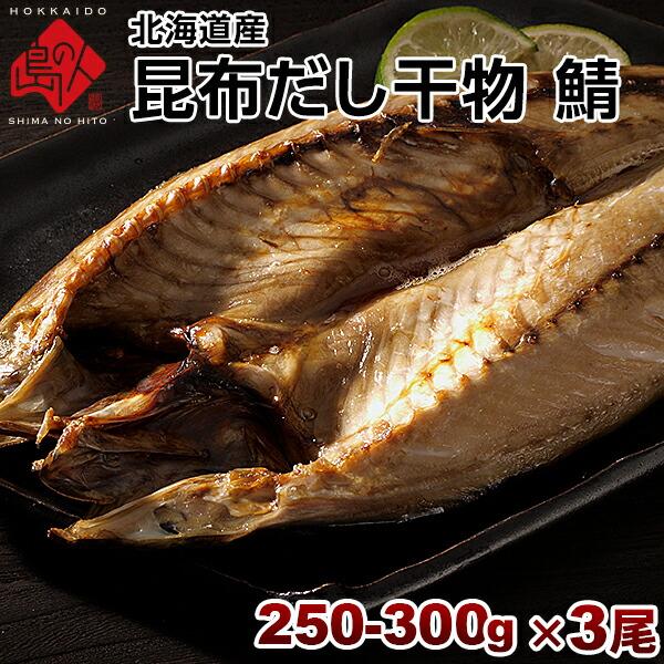 北海道産 鯖(サバ) 250-300g 3尾セット