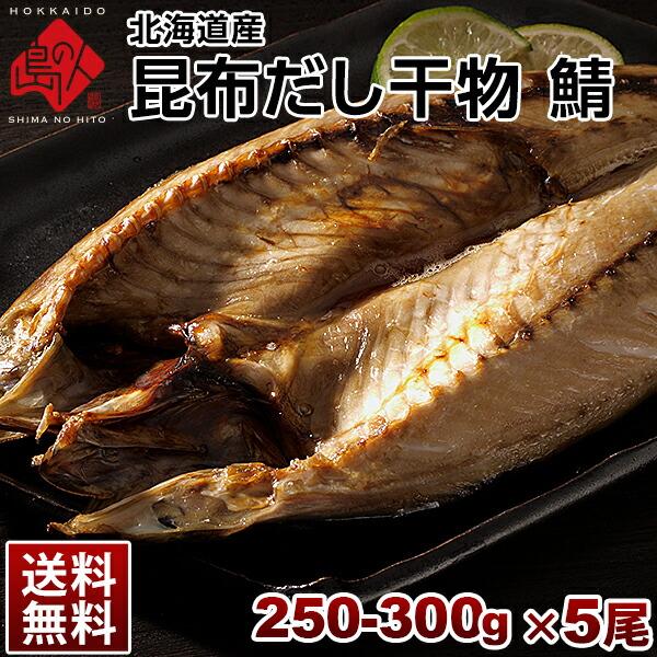 サバ 北海道産 鯖(サバ) 250-300g  5尾セット 旨さの秘密は自慢の【利尻昆布】