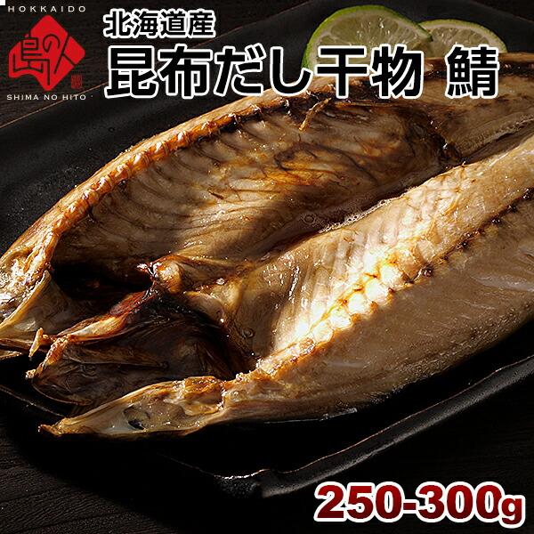 北海道産 鯖(サバ) 250-300g
