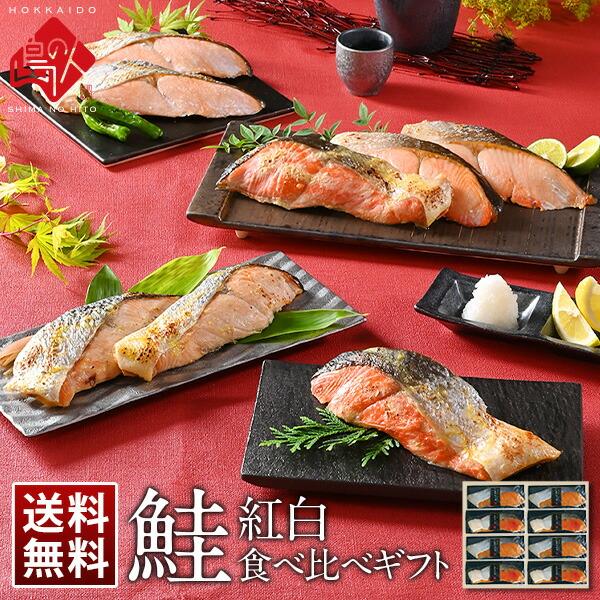 内祝い ギフト 鮭 紅白食べ比べギフト (4種×2) 【送料無料】